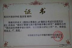 我校简学琴老师数学论文获全国一等奖