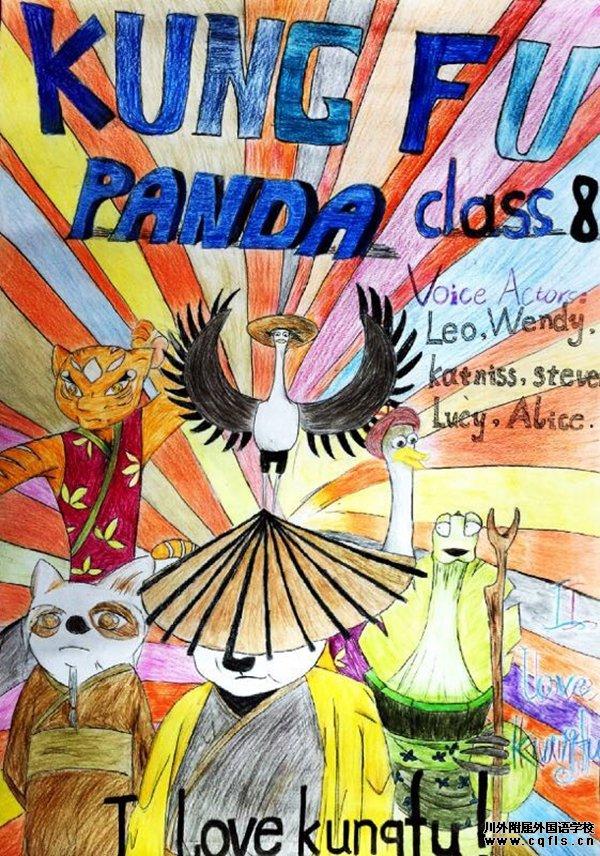 一组节目手绘海报展示